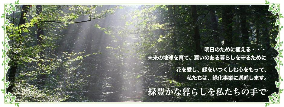 埼玉植物園|苗木・植木の生産販売と造園(エクステリア工事)